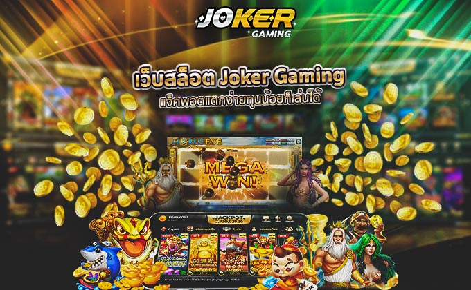 Joker Slot สล็อตออนไลน์