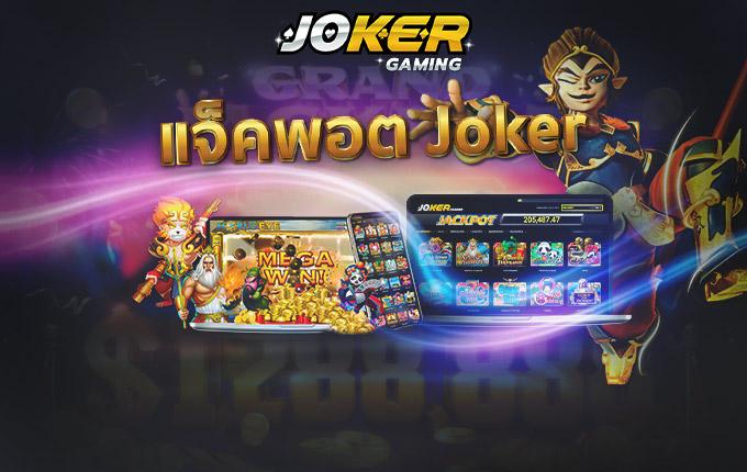 แจ็คพอต Joker ลุ้นง่ายๆ กับเรา Joker Slot