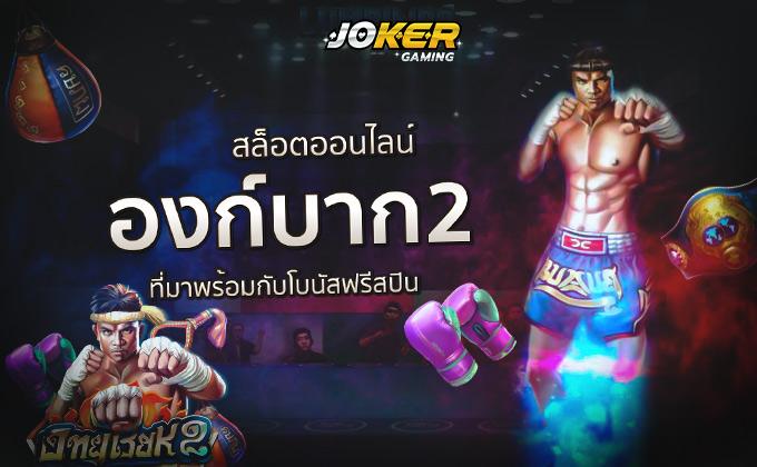 องก์บาก2 Slot Joker สล็อตมวยไทย