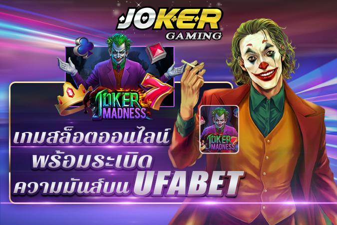 Joker Madness